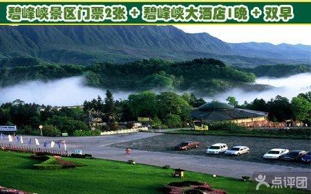 碧峰峡大酒店住宿,碧峰峡风景区门票双人套
