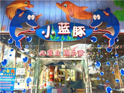 世博园小蓝豚儿童主题乐园门票1张