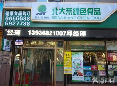 卖食品网店店面图片