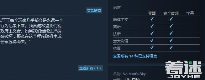 无人深空怎么调中文?中文语言设置教程