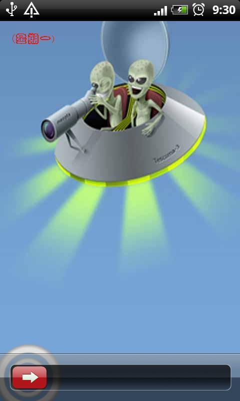 外星人动态锁屏模仿苹果超酷的横向解锁,通过个性解锁