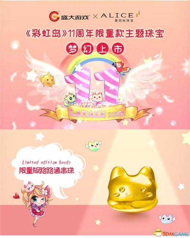 《彩虹岛》还携手爱丽丝珠宝进行高端定制,打造十一周年限定龙猫