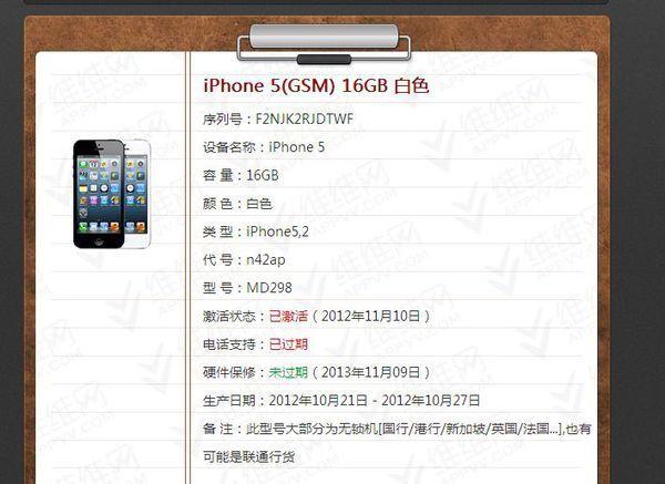 信任帮我查一下苹果5苹果手机:imei01338001link再手机真伪上如何烦请图片