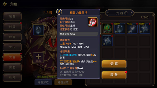 龙魂禁地模式详解新出现的屠龙勇士3.jpg