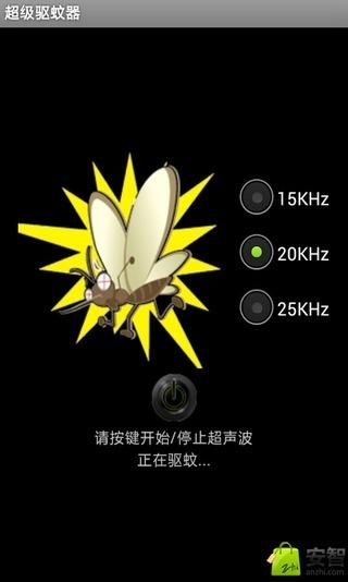 超级驱蚊器截图1