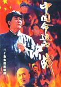 点击播放《中国命运的决战》