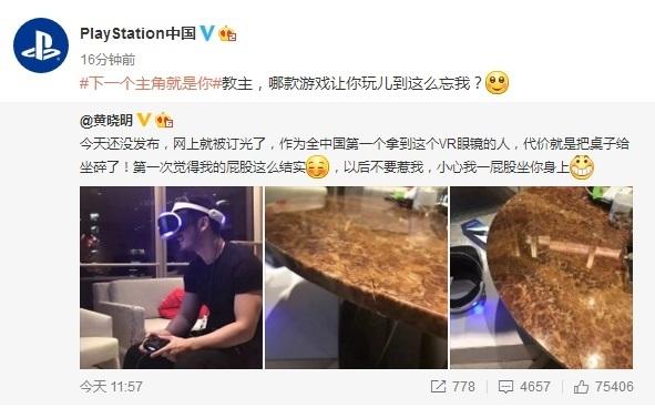 黄晓明表示自己全国第一个拿到PSVR