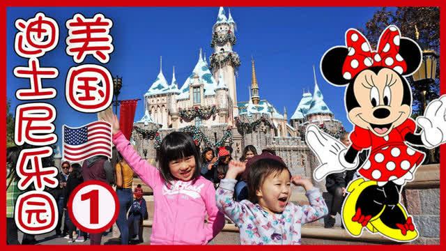 美国迪士尼乐园旅游1 米奇妙妙屋米妮的家白雪公主城堡北美玩具