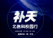 【5月23日】补天校园行——北信科!初次见面,请多多关照!