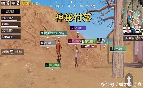 刺激战场:神秘村落曝光,99名玩家正在大乱斗,接着又发生了意外