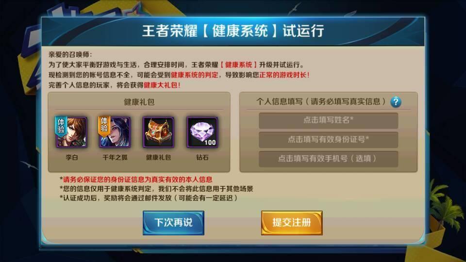 """""""王者荣耀""""姑娘 游戏 热图18"""