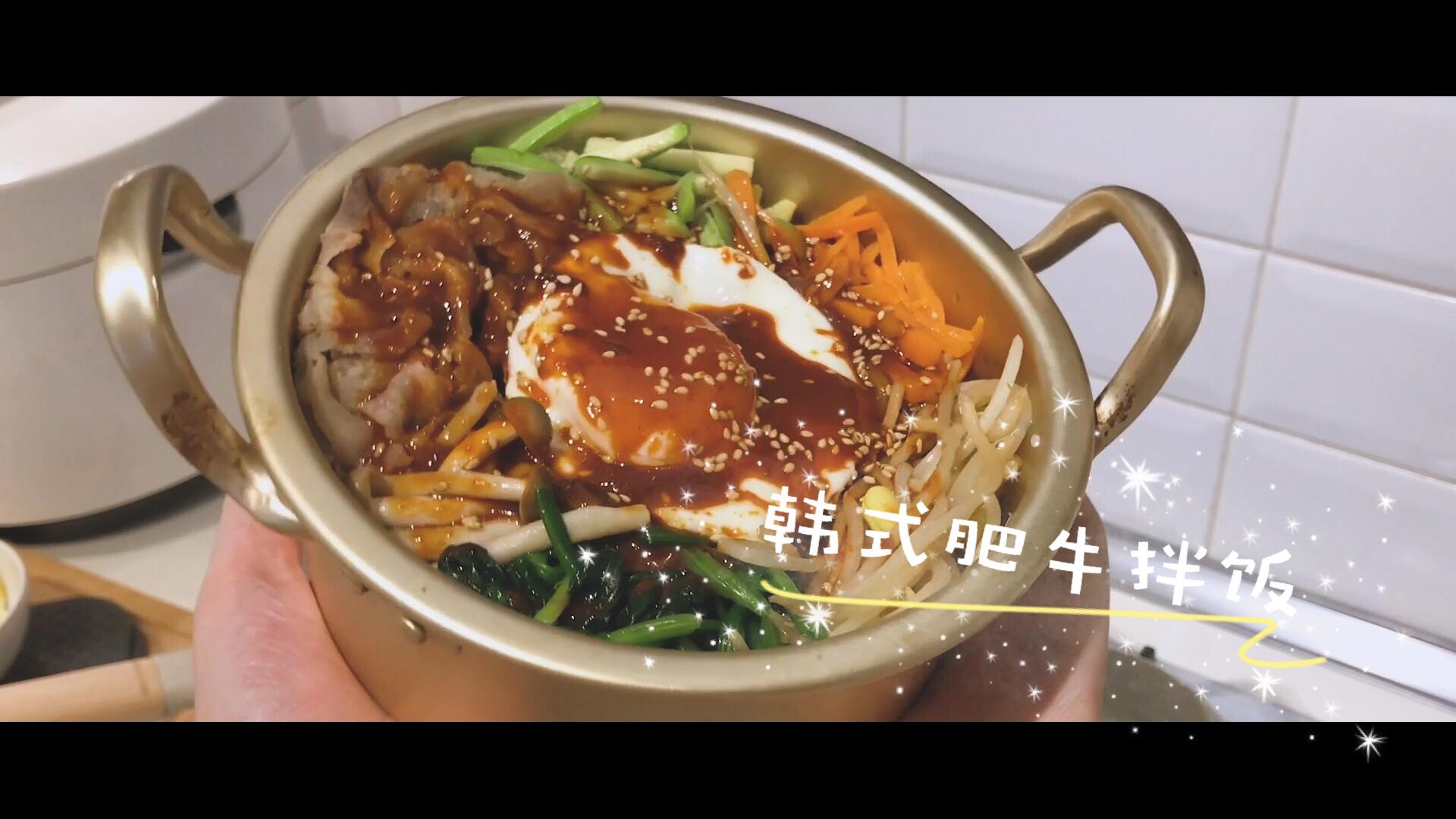 好吃到流泪的「韩式肥牛拌饭」,一定要抱着锅吃才满足!