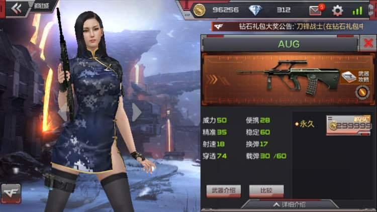 CF手游AUG武器图鉴