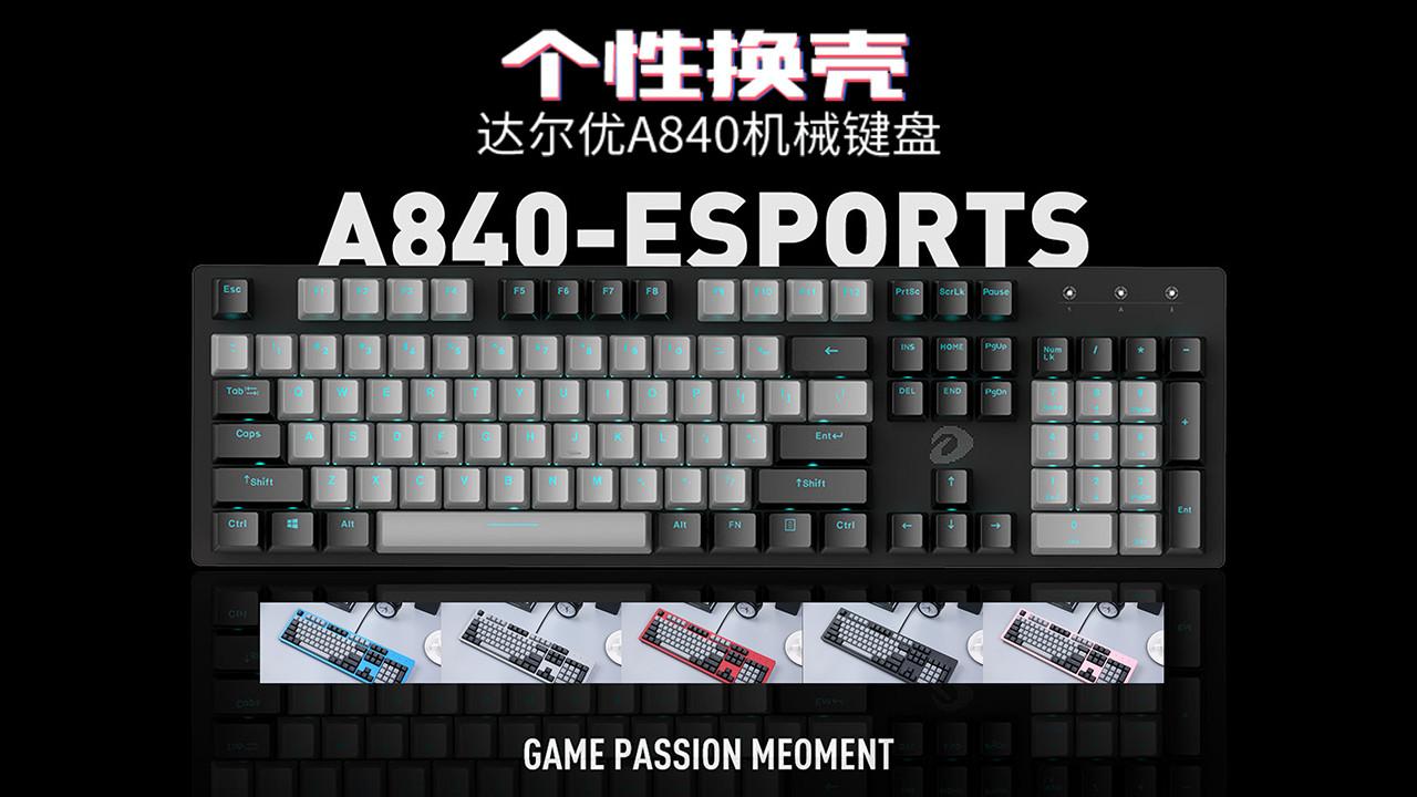 个性换壳---达尔优 A840 机械键盘