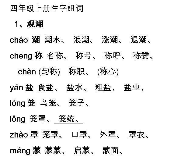 四年级上册语文生字带拼音并组词(人教版)_36