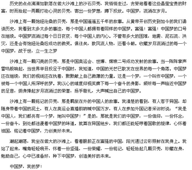 关于中国梦我的梦的作文