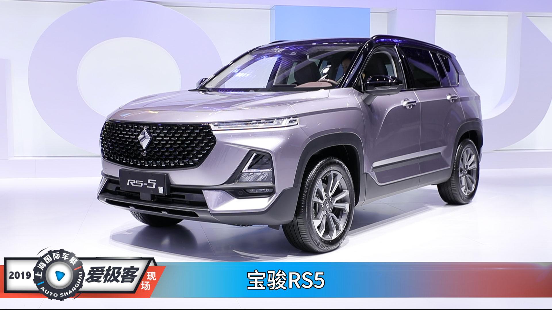 2019上海车展 这是你认识的宝骏嘛 宝骏RS-5