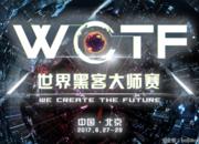 【首日精彩回顾】WCTF世界黑客大师赛