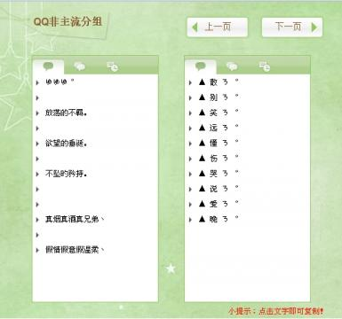 可爱qq分组大全2014最新版