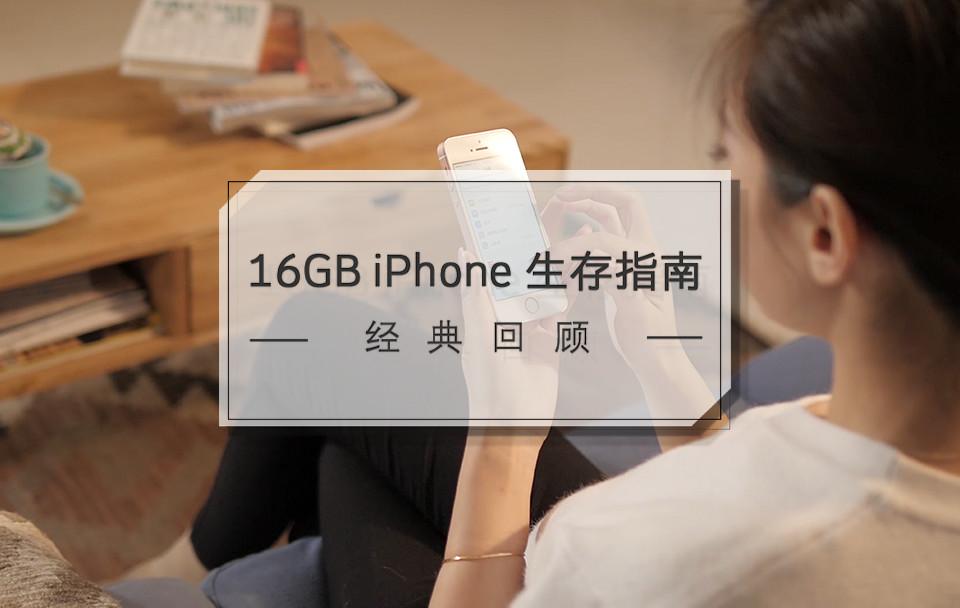 16GB iPhone 生存指南 | 经典回顾