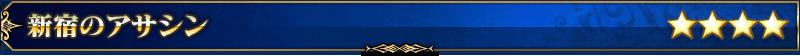 Servant title 03 sb6wg.png