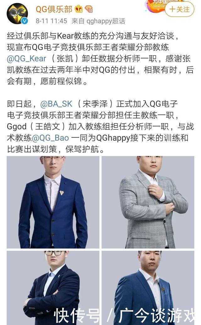 王者荣耀:SK加入QG担任主教练 全新QG来临 祝Kear一切安好
