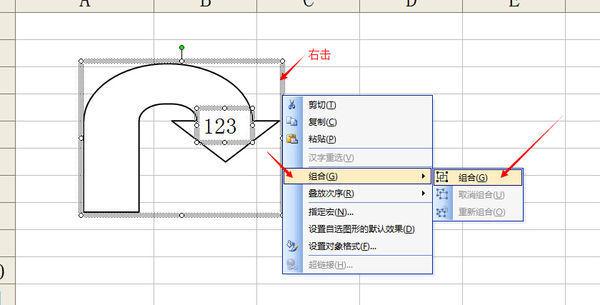 如何在EXCEL自选图形箭头上标上数字呢?_3