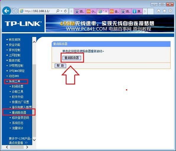 192.168.1.1路由器设置密码修改
