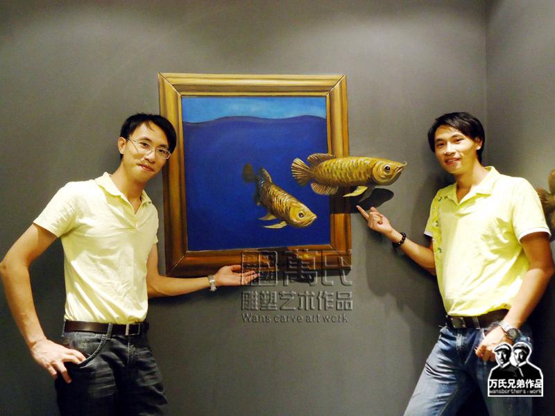 3d错觉壁画《金龙鱼》万氏兄弟出品