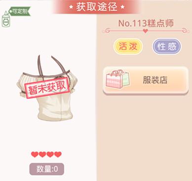 《奇迹暖暖》甜甜糕点师套装4.jpg