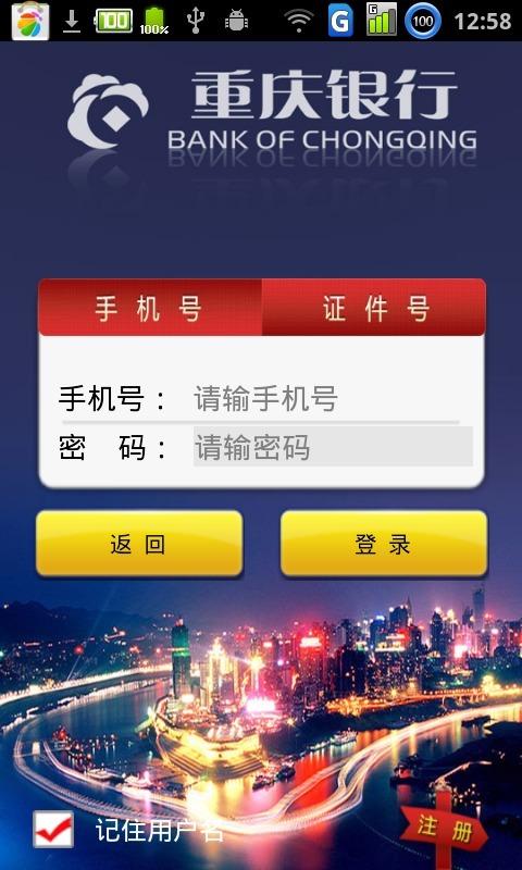 重庆银行截图3