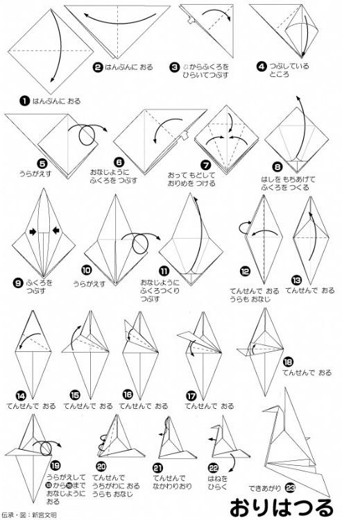 千纸鹤怎么折