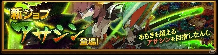 《剑与魔法的境界》新职业刺客