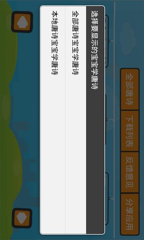 宝宝学唐诗截图3