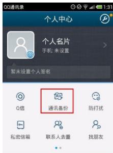 三星手机导出通讯录到苹果手机_360v苹果cf安卓1单机版图片