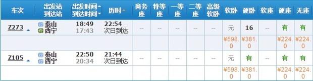 泰山到西宁火车时刻表