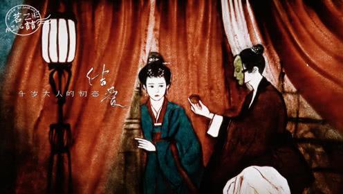 茗喆沙画作品《结爱·千岁大人的初恋》,一曲《朱雀街》唱尽千年爱恋