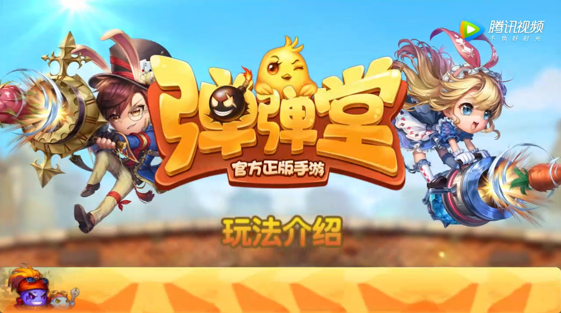 《弹弹堂手游》战斗玩法介绍.png