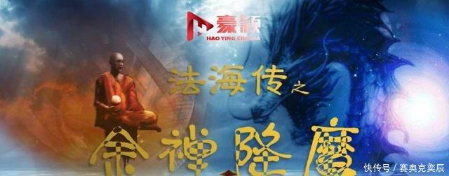 投资2.5亿 黄渤监制,王宝强,彭于晏主演的玄幻