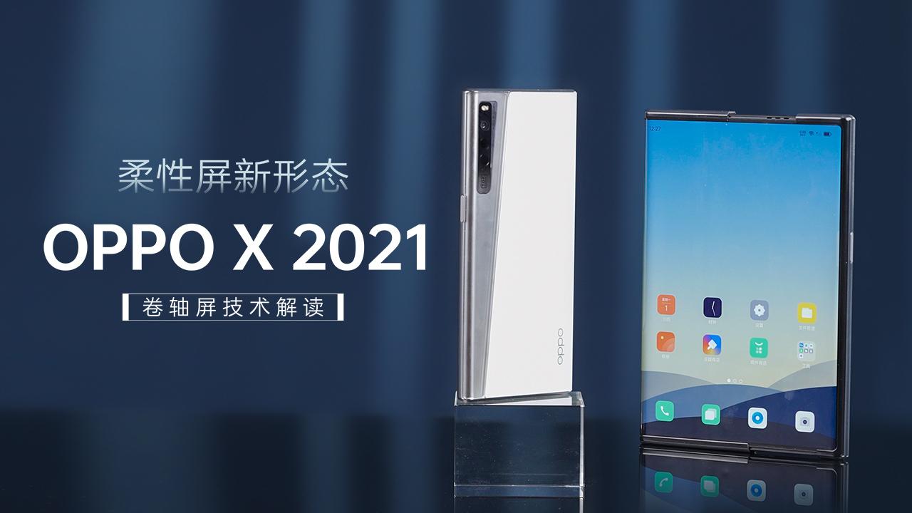 """无折痕!OPPO X 2021卷轴屏概念机如何攻克折叠屏""""头号难题"""""""