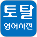 Total Dictionary: English,Free