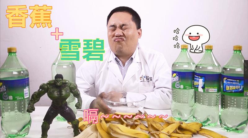 传说,吃香蕉喝雪碧会吐?教授决定亲身实验一下……
