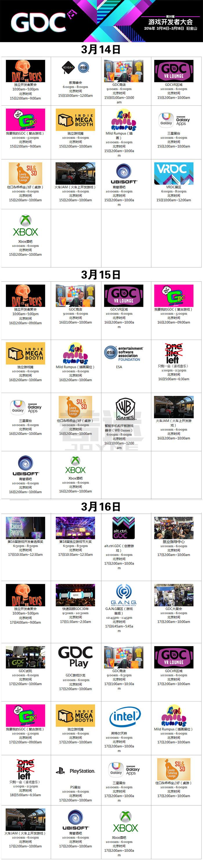 GDC具体日程,GDC峰会日程,GDC2016,