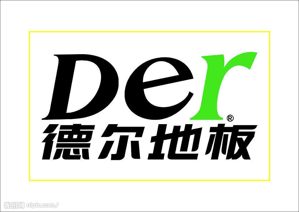 DER德尔是国内领先的专业木地板品牌服务商,多年来致力于为消费者提供绿色环保、科技领先的家居产品和前沿的家居体验。 德尔国际家居股份有限公司成立于2004年,并于2011年成功登陆资本市场,成为国内A股上市企业之一(股票代码002631)。是当前国内实力规模和品牌影响力领先的木地板制造销售领导型企业之一,中国林产工业协会地板专业委员会副理事长单位,十一五国家863计划课题参与单位。 公司坐落于太湖之畔的江苏省吴江市,注册资金1.