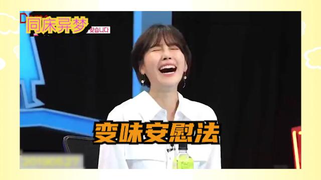 同床异梦:韩国男星的妻子变着法安慰好朋友.把朋友逗笑