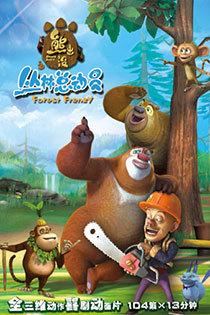 熊出没第三部丛林总动员高清
