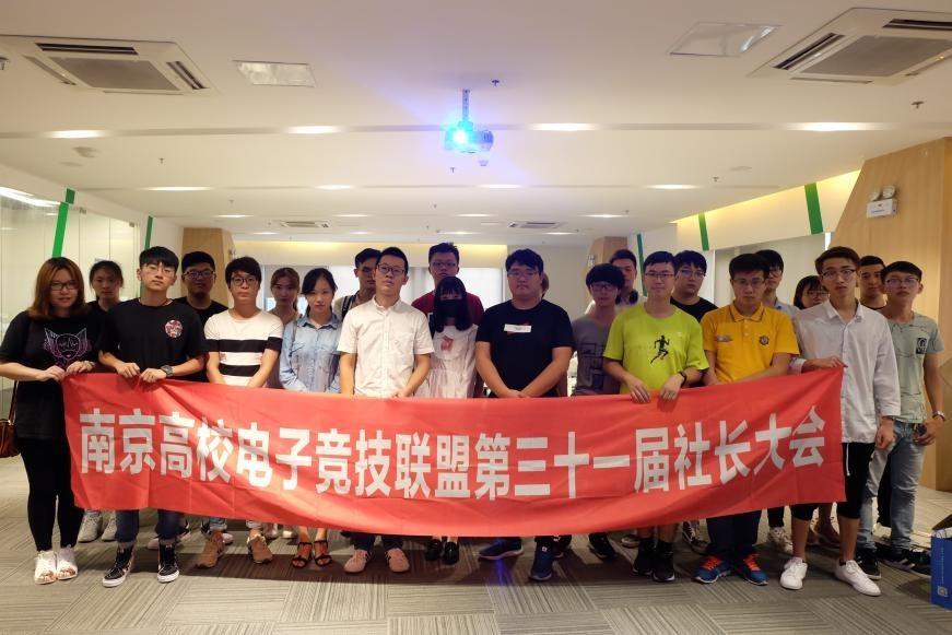 助力高校电竞成长 南京电竞高校联盟第31届社长大会落幕