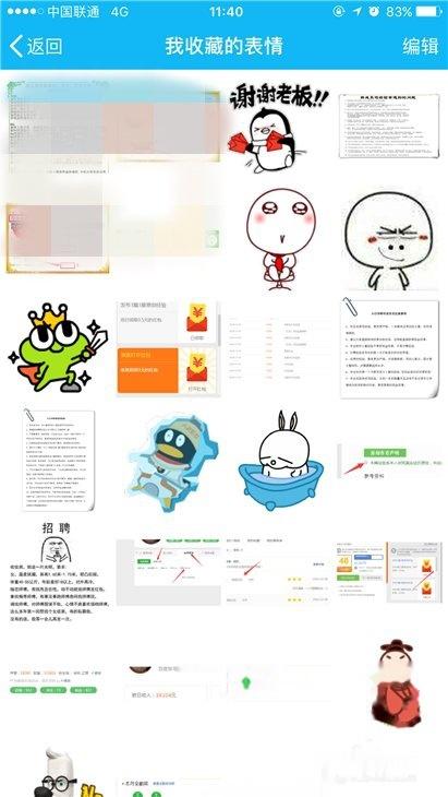 表情QQ添加删除的自定义手机?肥仔表情包图片