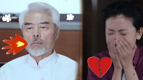 《如果爱》公公原来你还有两幅面孔啊?婚前必看预防手册