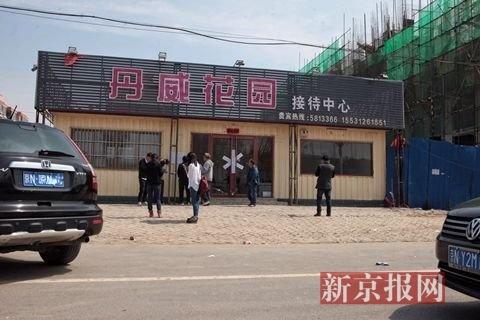 河北雄县房产交易、户口迁入已全面冻结 - 谭笑古今 - 谭笑古今
